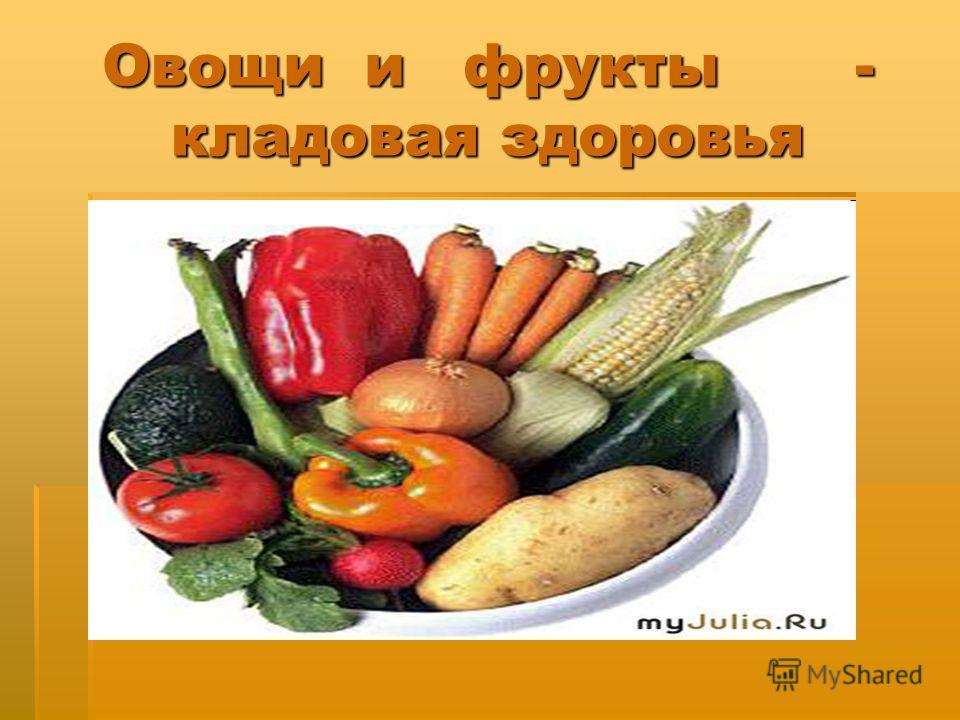 Овощи и фрукты - кладовая здоровья