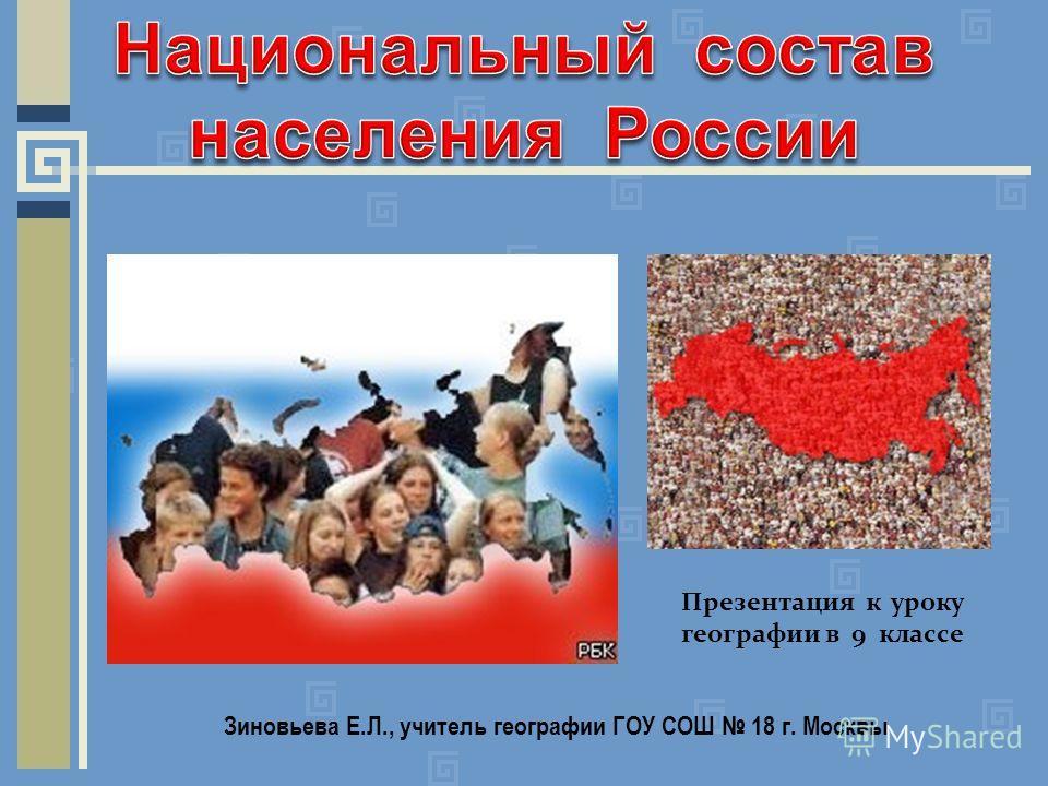 Презентация к уроку географии в 9 классе Зиновьева Е.Л., учитель географии ГОУ СОШ 18 г. Москвы