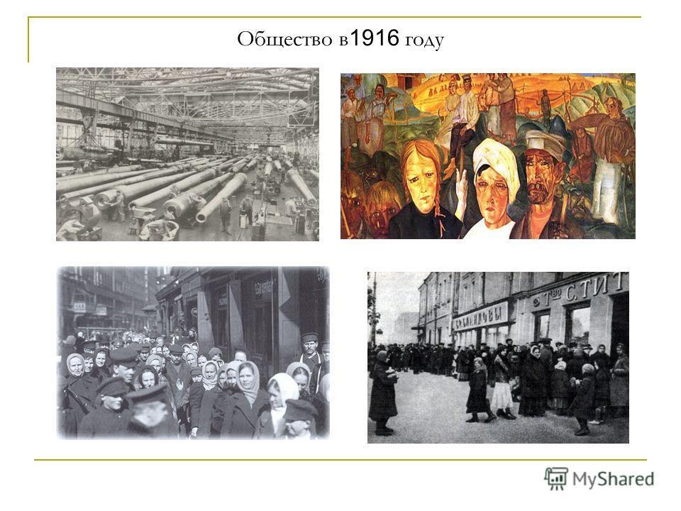 Общество в 1916 году