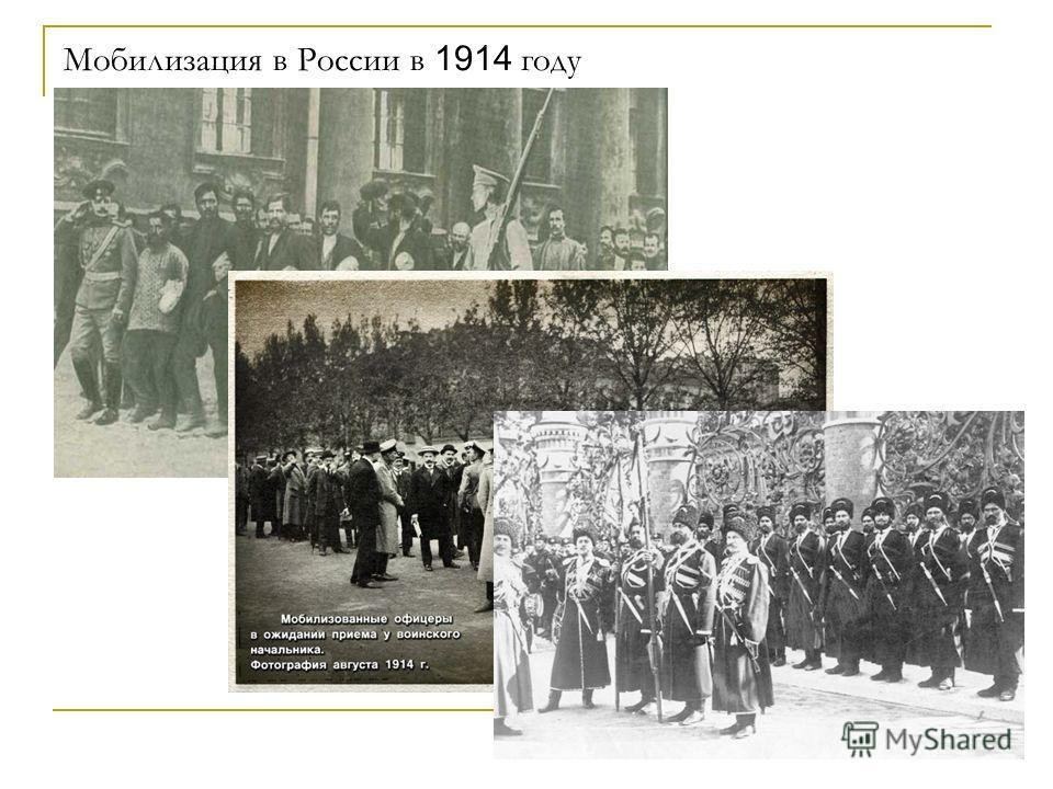 Мобилизация в России в 1914 году