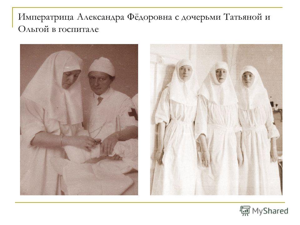Императрица Александра Фёдоровна с дочерьми Татьяной и Ольгой в госпитале