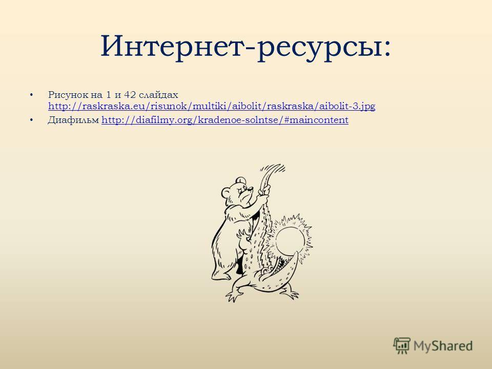 Интернет-ресурсы: Рисунок на 1 и 42 слайдах http://raskraska.eu/risunok/multiki/aibolit/raskraska/aibolit-3. jpg http://raskraska.eu/risunok/multiki/aibolit/raskraska/aibolit-3. jpg Диафильм http://diafilmy.org/kradenoe-solntse/#maincontenthttp://dia
