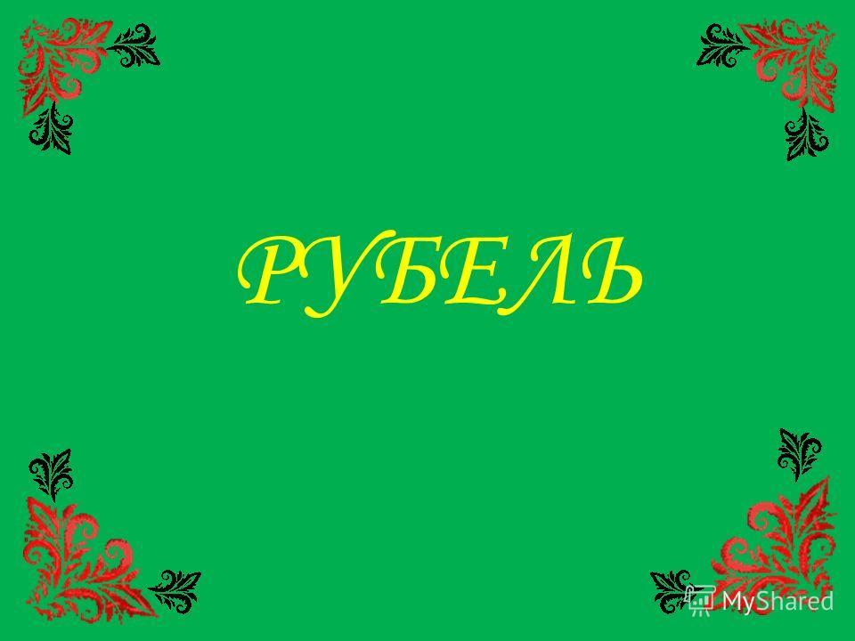 РУБЕЛЬ