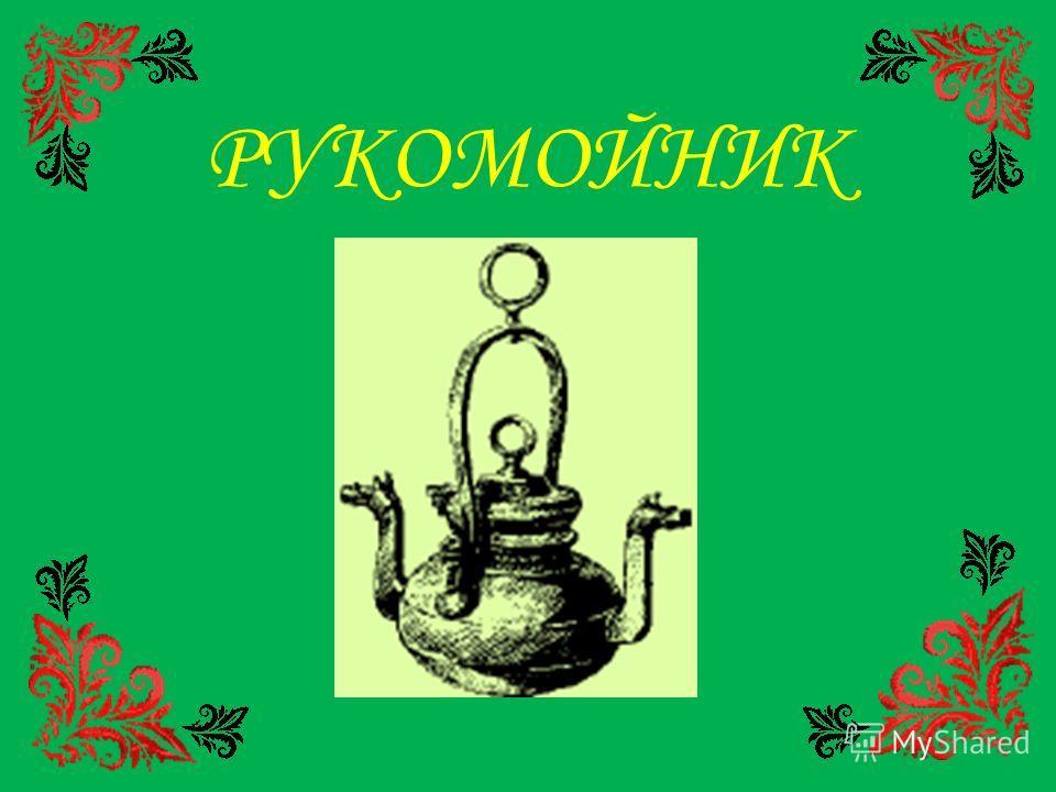 РУКОМОЙНИК