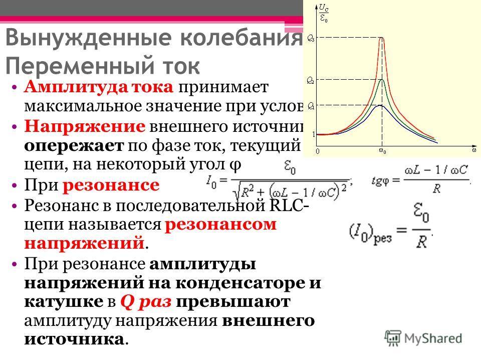 Вынужденные колебания. Переменный ток Амплитуда тока принимает максимальное значение при условии Напряжение внешнего источника опережает по фазе ток, текущий в цепи, на некоторый угол φ При резонансе Резонанс в последовательной RLC- цепи называется р