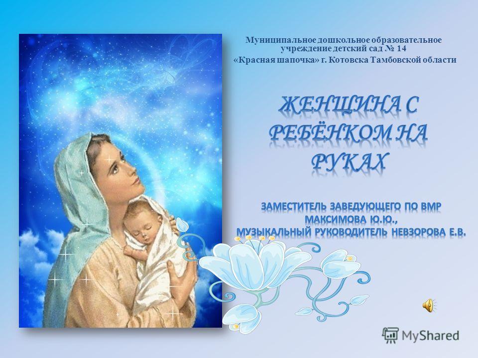 Муниципальное дошкольное образовательное учреждение детский сад 14 «Красная шапочка» г. Котовска Тамбовской области