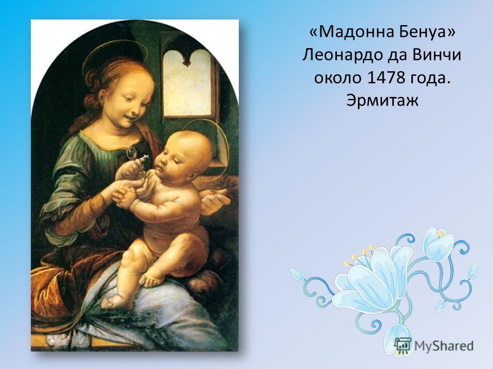 «Мадонна Бенуа» Леонардо да Винчи около 1478 года. Эрмитаж
