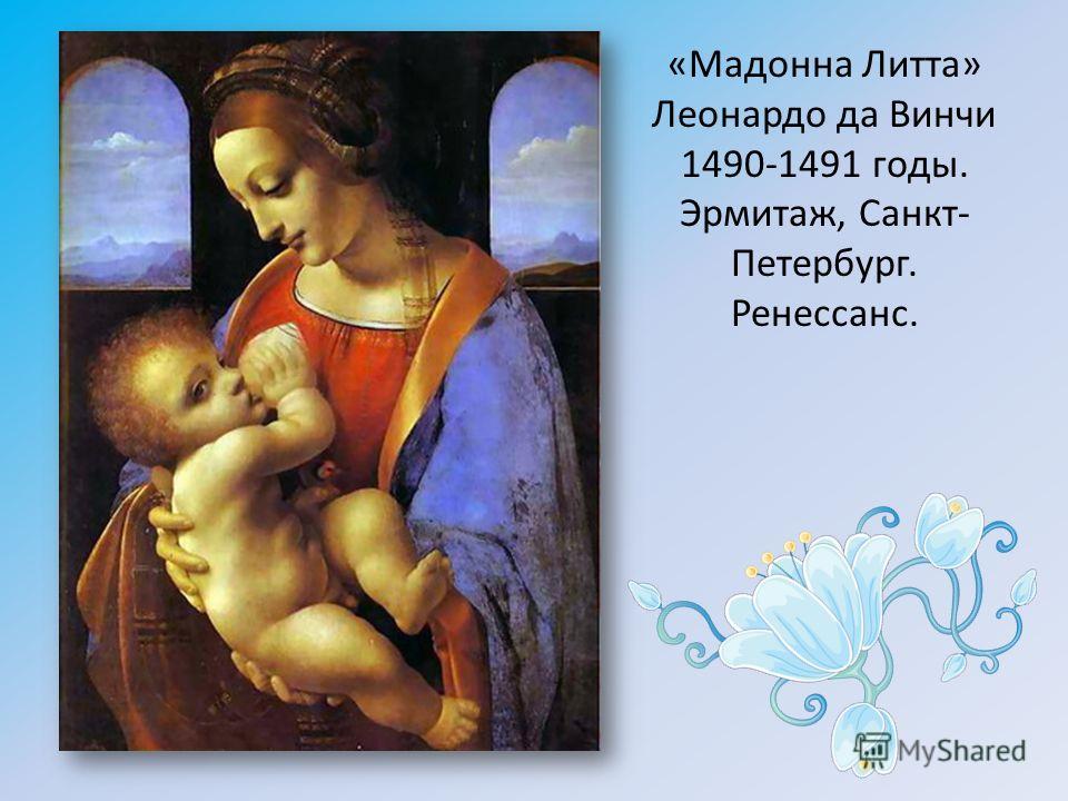 «Мадонна Литта» Леонардо да Винчи 1490-1491 годы. Эрмитаж, Санкт- Петербург. Ренессанс.
