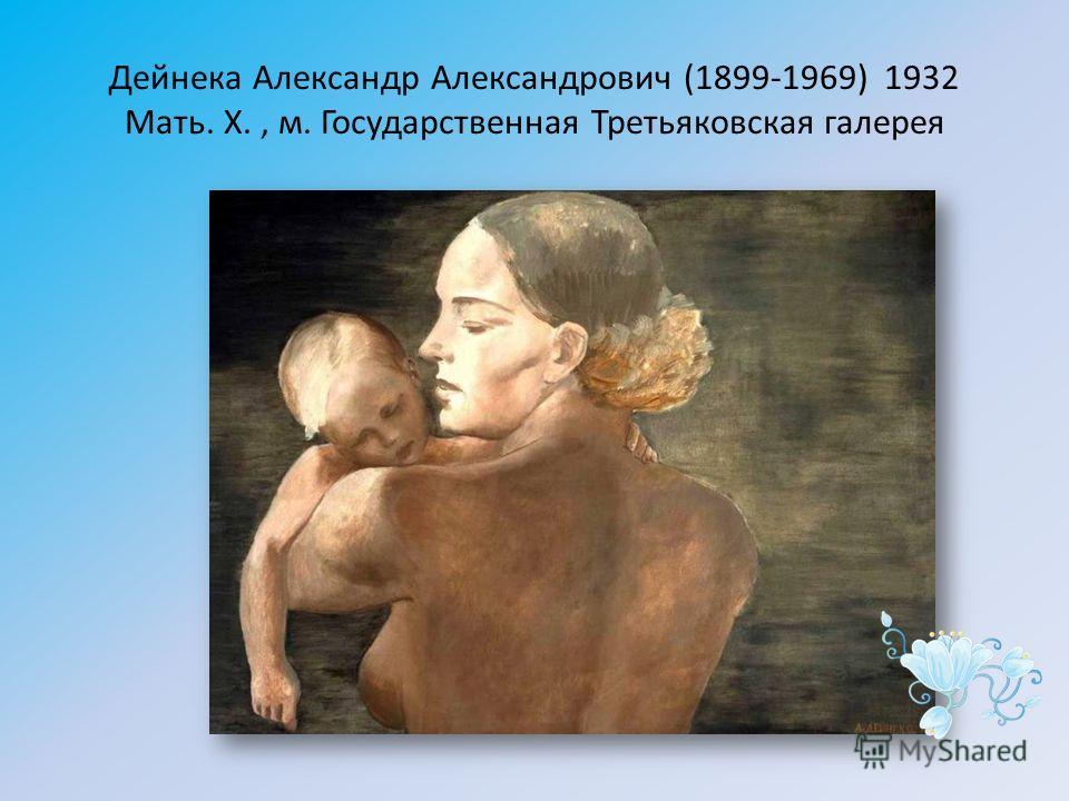 Дейнека Александр Александрович (1899-1969) 1932 Мать. Х., м. Государственная Третьяковская галерея