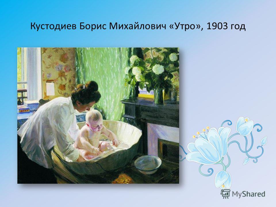 Кустодиев Борис Михайлович «Утро», 1903 год