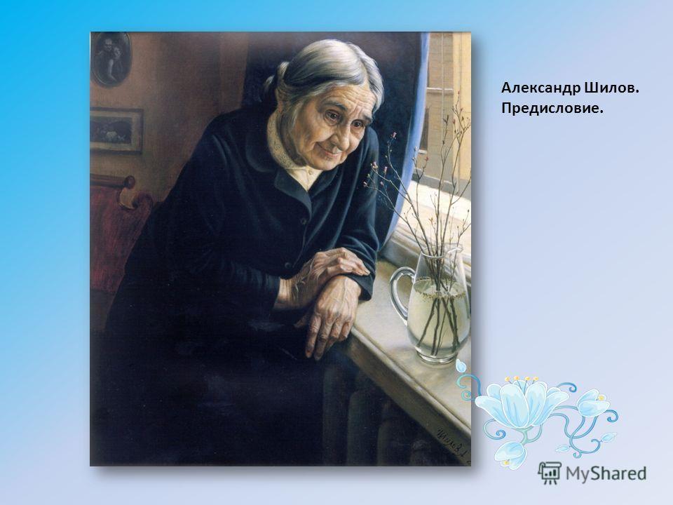 Александр Шилов. Предисловие.