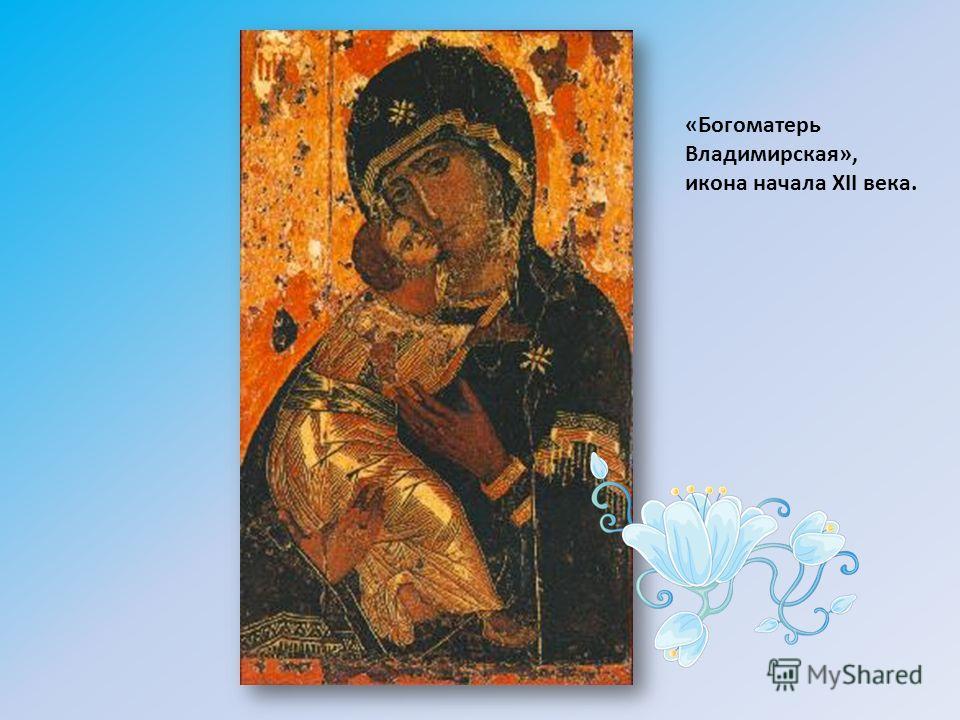 «Богоматерь Владимирская», икона начала XII века.