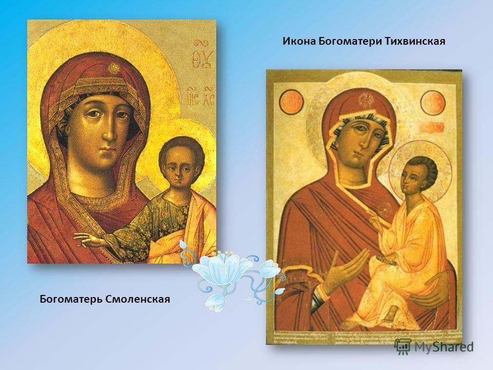 Богоматерь Смоленская Икона Богоматери Тихвинская