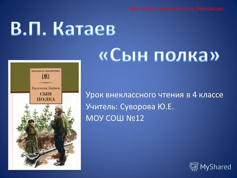 Урок внеклассного чтения в 4 классе Учитель: Суворова Ю.Е. МОУ СОШ 12 Это многих славный путь. (Некрасов)