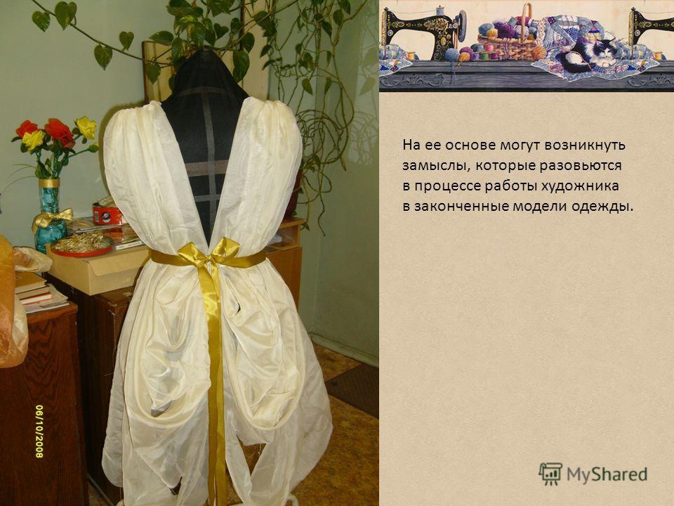 На ее основе могут возникнуть замыслы, которые разовьются в процессе работы художника в законченные модели одежды.