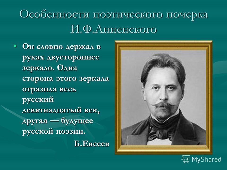 Он словно держал в руках двустороннее зеркало. Одна сторона этого зеркала отразила весь русский девятнадцатый век, другая будущее русской поэзии.Он словно держал в руках двустороннее зеркало. Одна сторона этого зеркала отразила весь русский девятнадц