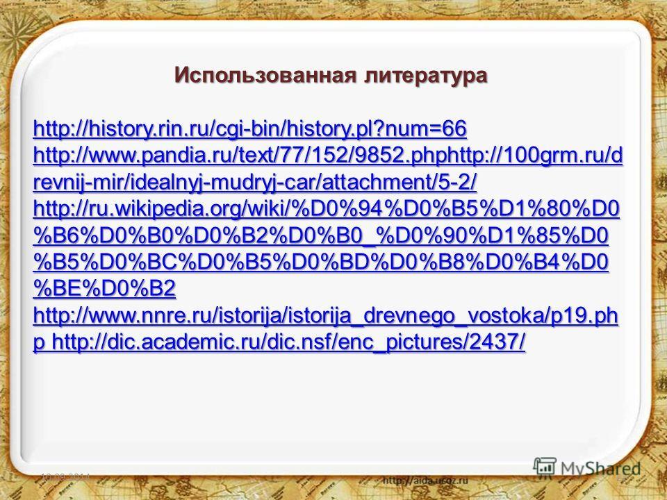 10.09.201422 Использованная литература http://history.rin.ru/cgi-bin/history.pl?num=66 http://www.pandia.ru/text/77/152/9852.phphttp://100grm.ru/d revnij-mir/idealnyj-mudryj-car/attachment/5-2/ http://ru.wikipedia.org/wiki/%D0%94%D0%B5%D1%80%D0 %B6%D