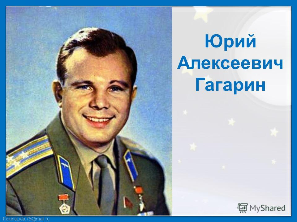 FokinaLida.75@mail.ru Юрий Алексеевич Гагарин