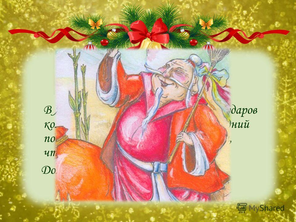 Финский Йоулупукки С финского языка переводится как Рождественский дед или Рождественский козёл. Избушка Деда-Мороза стоит на горе. В ней живут его жена Муори и ещё целое семейство гномов. Он носит куртку из козлиной шкуры с кожаным поясом и красный