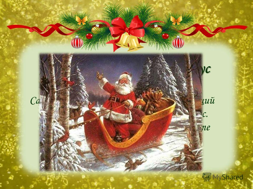 Скоро один из самых ярких и праздничных дней в году, и все ждут его с нетерпением. Взрослые – чтоб поскорее закончить все дела в старом году и отдохнуть. А дети ждут от Нового Года подарков и сказочных чудес. А кто же нам принесёт чудеса? Об этом и у