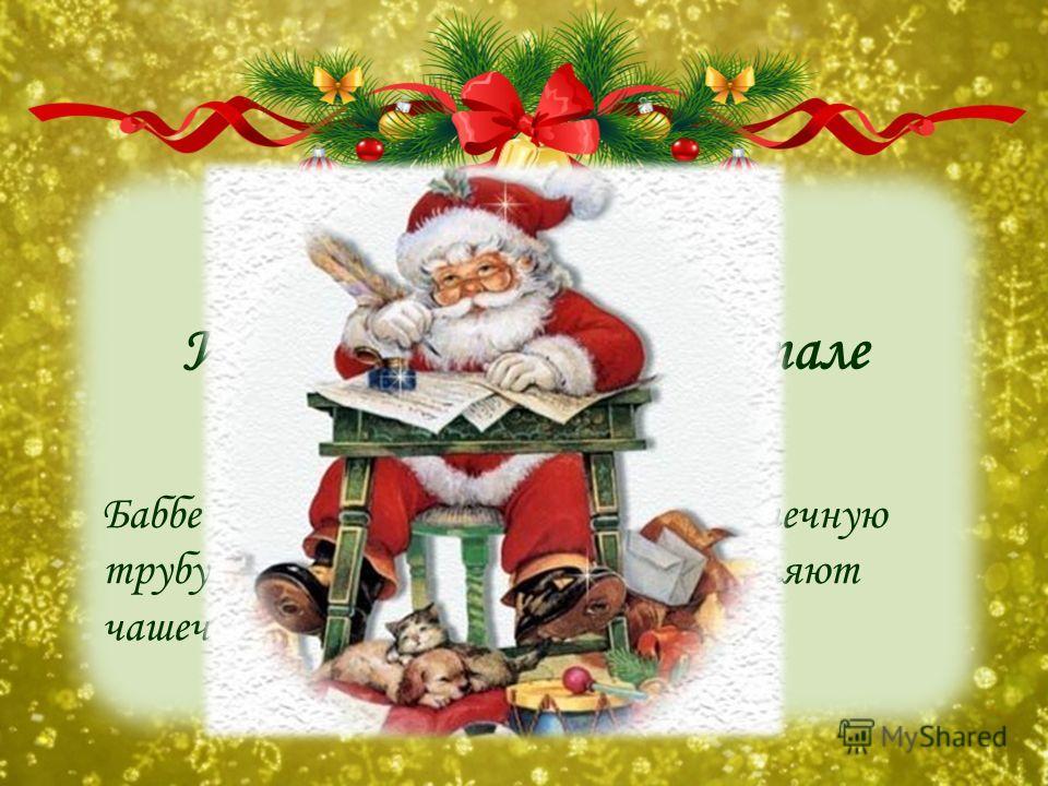 Шведский Юль Томтен Юль Томтен по-шведски значит Рождественский гном. Он живёт в волшебном лесу и у него есть помощник - снеговик Дасти. Если вы придёте в гости к Юлю Томтену - внимательно смотрите под ноги: по тропинкам снуют крошечные эльфы.
