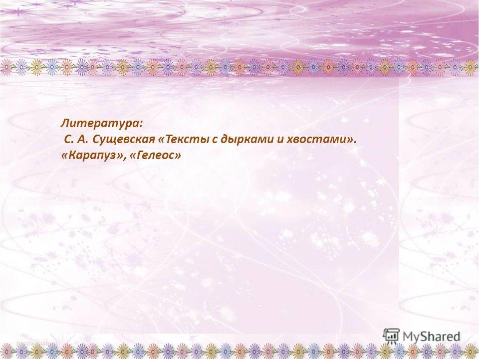 Литература: С. А. Сущевская «Тексты с дырками и хвостами». «Карапуз», «Гелеос»
