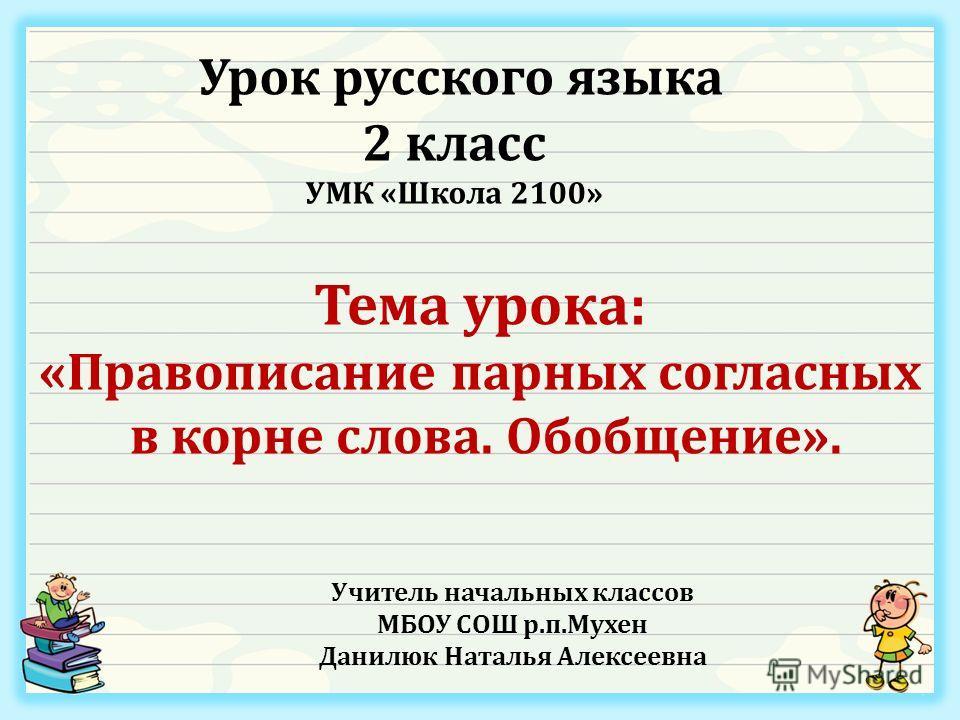 Скачать универсальный тренажер по русскому языку и чтению 2 класс