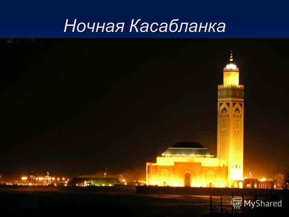 Ночная Касабланка