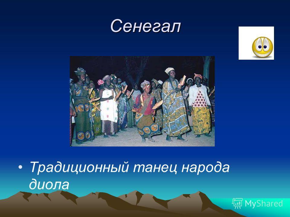 Сенегал Традиционный танец народа диола