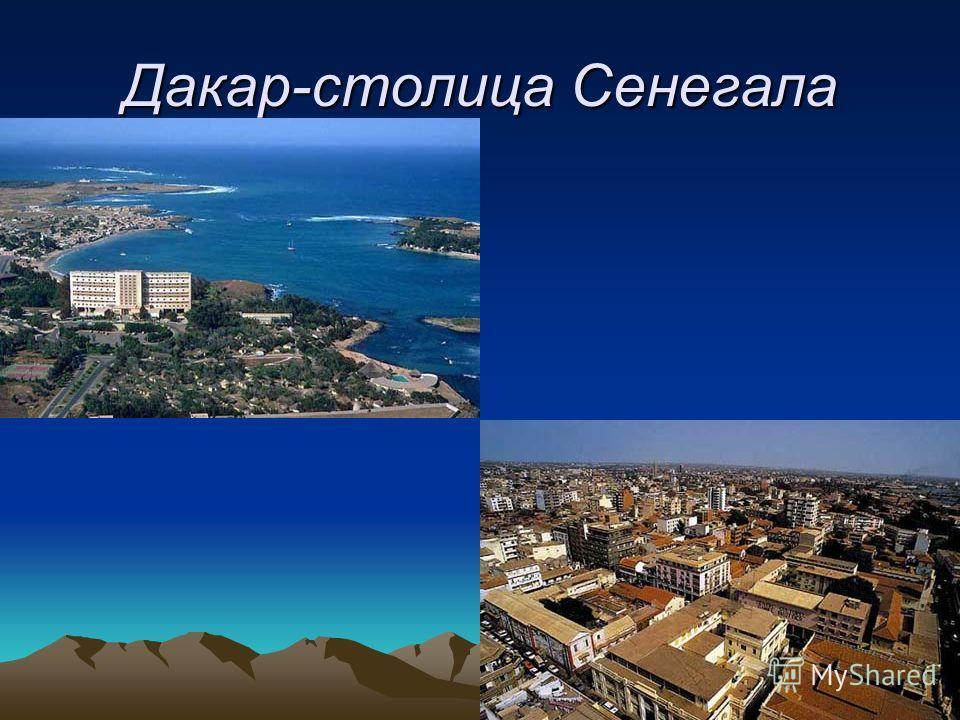 Дакар-столица Сенегала
