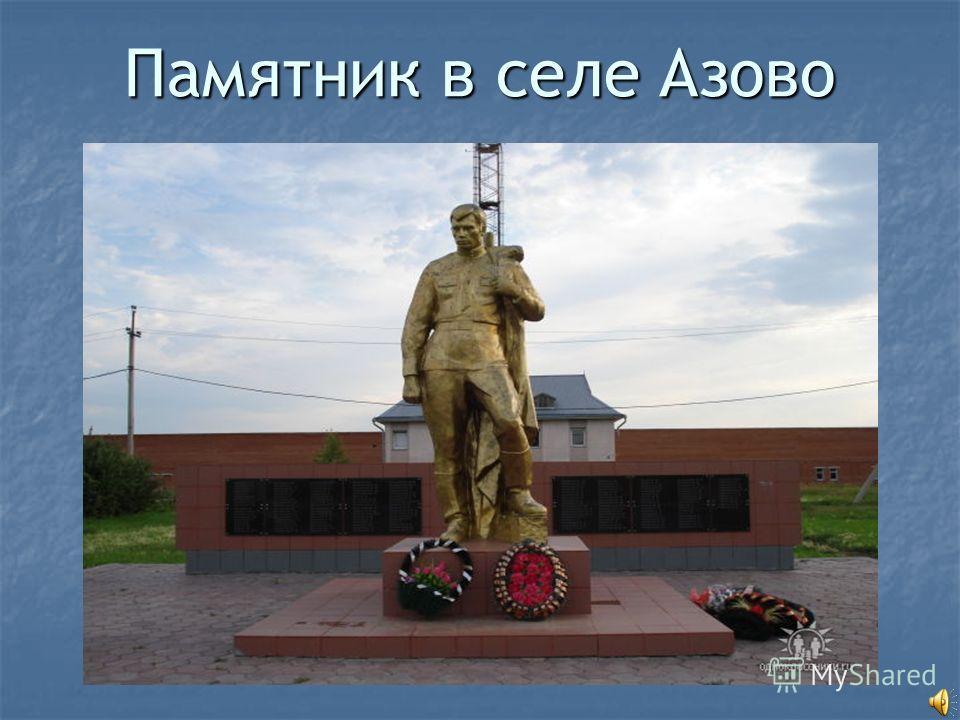 Памятник в селе Азово