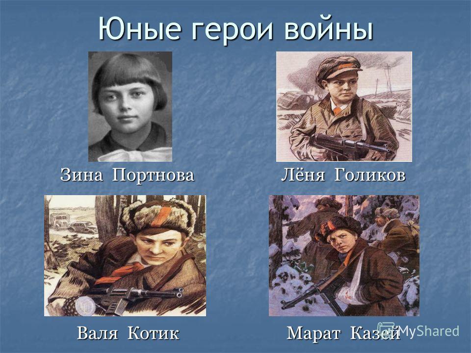 Юные герои войны Зина Портнова Валя Котик Лёня Голиков Марат Казей