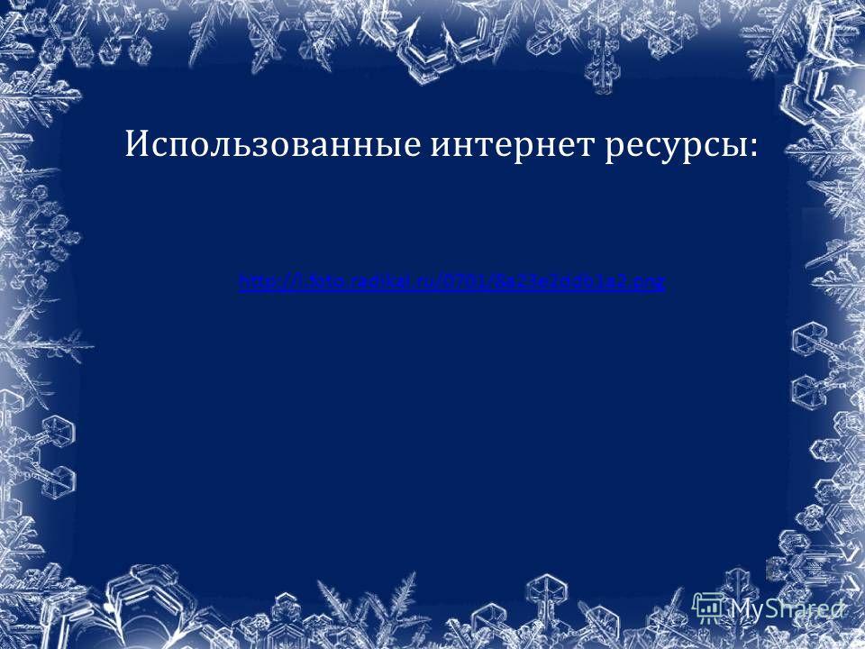 Использованные интернет ресурсы: http://l.foto.radikal.ru/0701/8a23e2ddb1a2.png