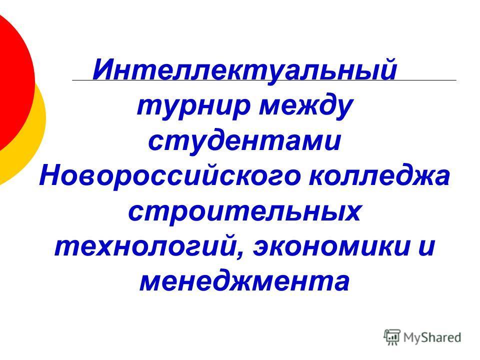 Интеллектуальный турнир между студентами Новороссийского колледжа строительных технологий, экономики и менеджмента