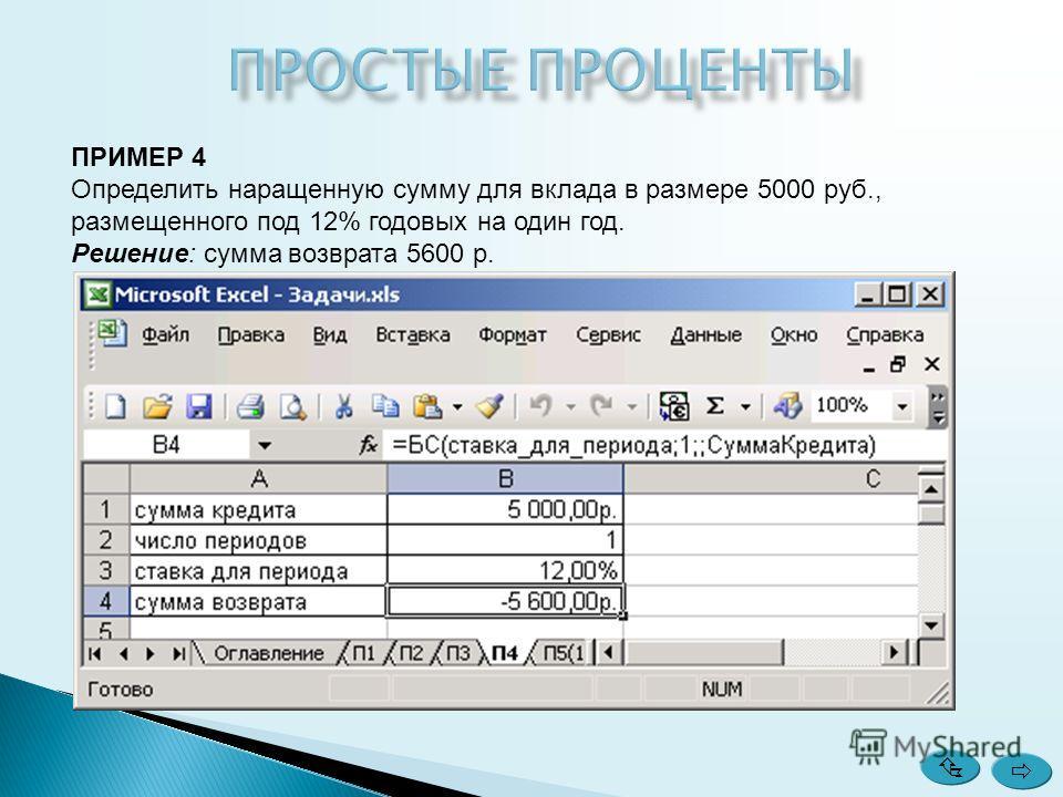 ПРИМЕР 4 Определить наращенную сумму для вклада в размере 5000 руб., размещенного под 12% годовых на один год. Решение: сумма возврата 5600 р.