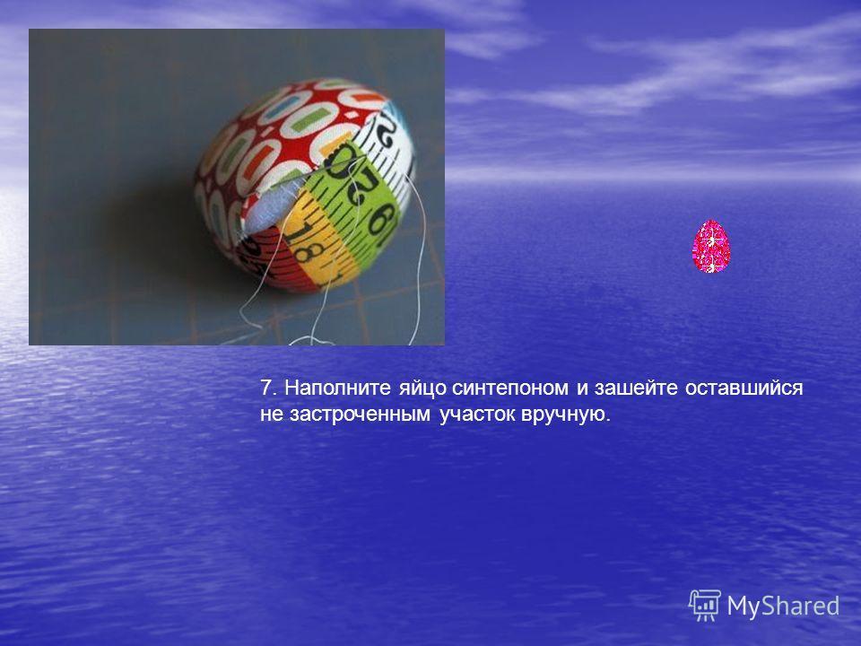 7. Наполните яйцо синтепоном и зашейте оставшийся не застроченным участок вручную.