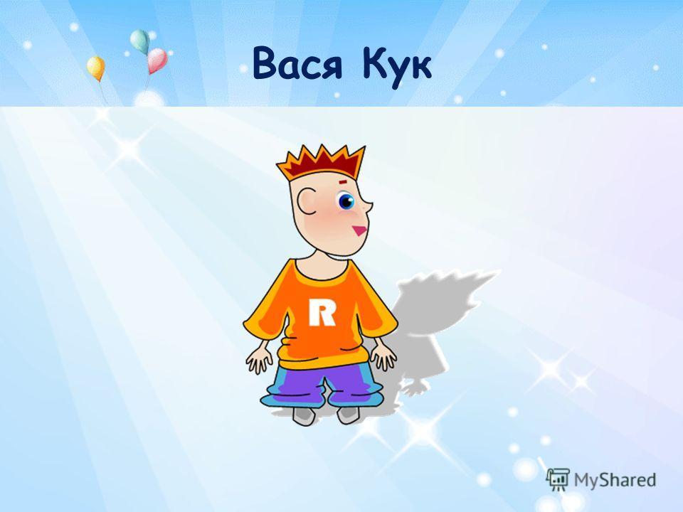Вася Кук