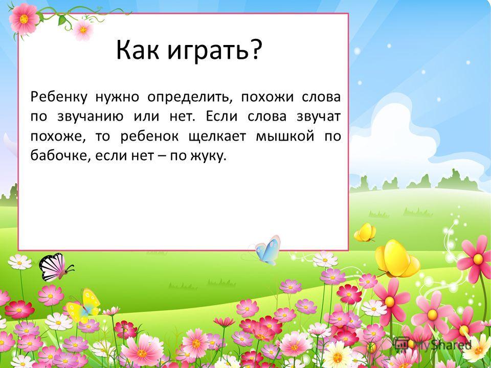 Похожи или нет? учитель-логопед МБДОУ «Детский сад 3» г.Владимира Матыкина И.А. 2012