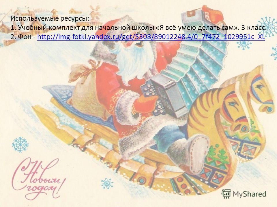 Используемые ресурсы: 1. Учебный комплект для начальной школы «Я всё умею делать сам». 3 класс. 2. Фон - http://img-fotki.yandex.ru/get/5308/89012248.4/0_7f472_1029951c_XLhttp://img-fotki.yandex.ru/get/5308/89012248.4/0_7f472_1029951c_XL