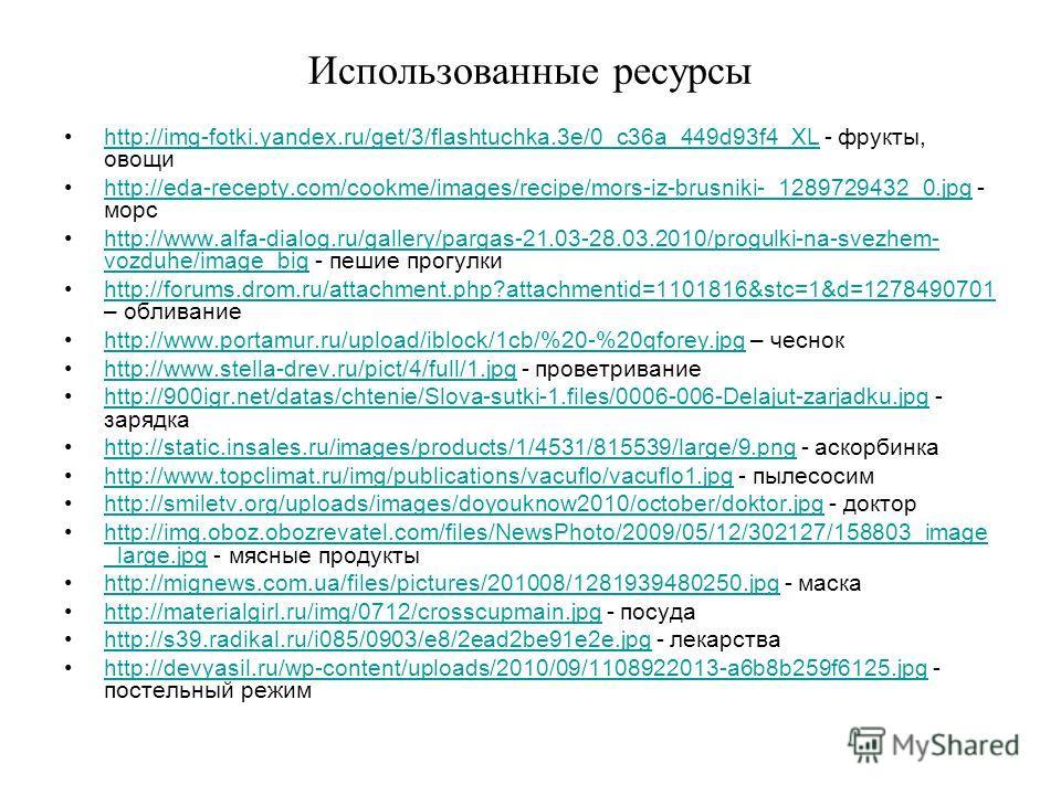 Использованные ресурсы http://img-fotki.yandex.ru/get/3/flashtuchka.3e/0_c36a_449d93f4_XL - фрукты, овощиhttp://img-fotki.yandex.ru/get/3/flashtuchka.3e/0_c36a_449d93f4_XL http://eda-recepty.com/cookme/images/recipe/mors-iz-brusniki-_1289729432_0. jp