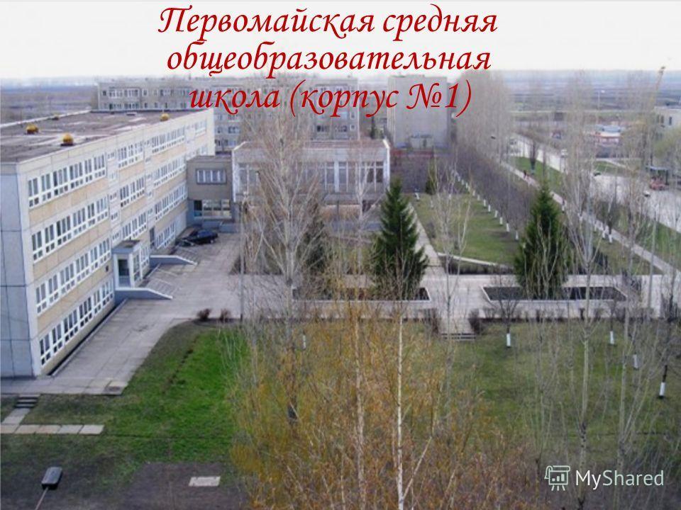 Первомайская средняя общеобразовательная школа (корпус 1)