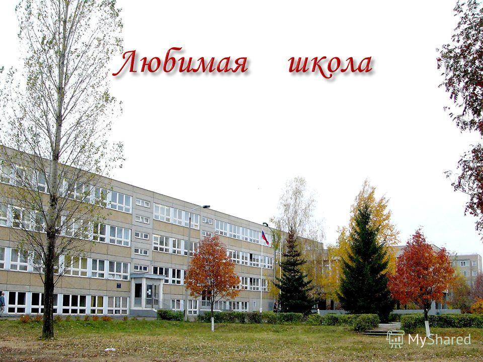 Любимая школа