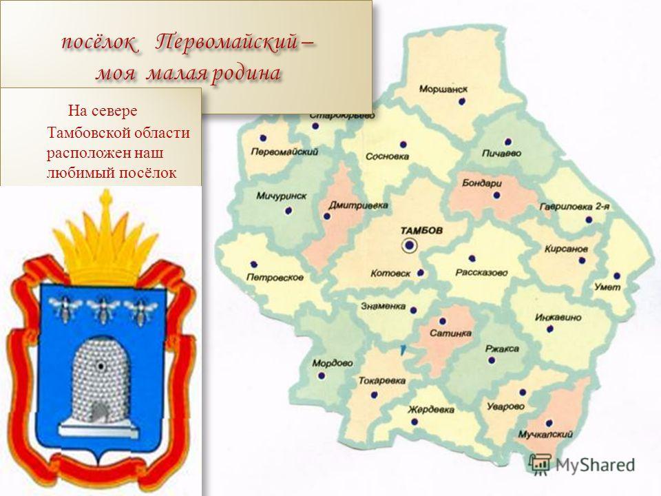 посёлок Первомайский – моя малая родина На севере Тамбовской области расположен наш любимый посёлок Первомайский