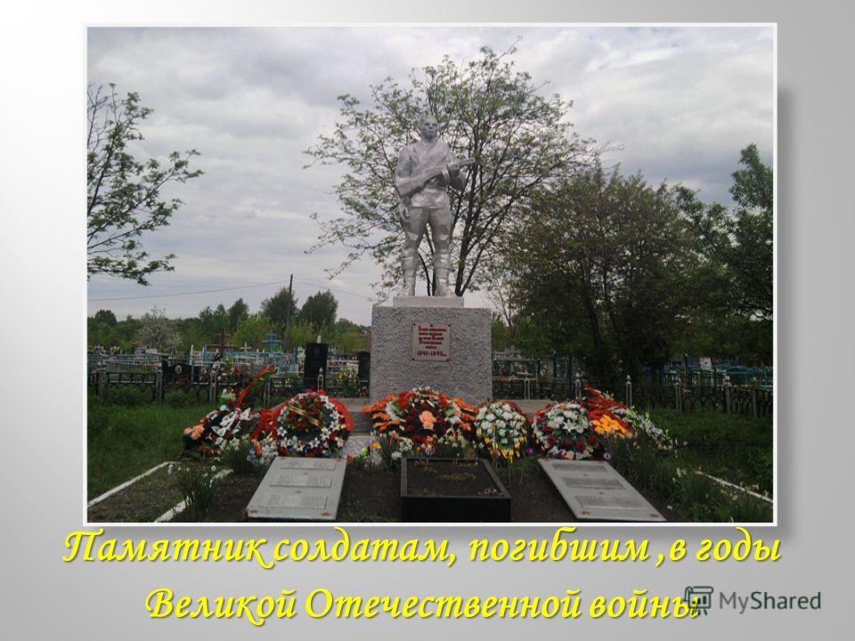 Памятник солдатам, погибшим,в годы Великой Отечественной войны