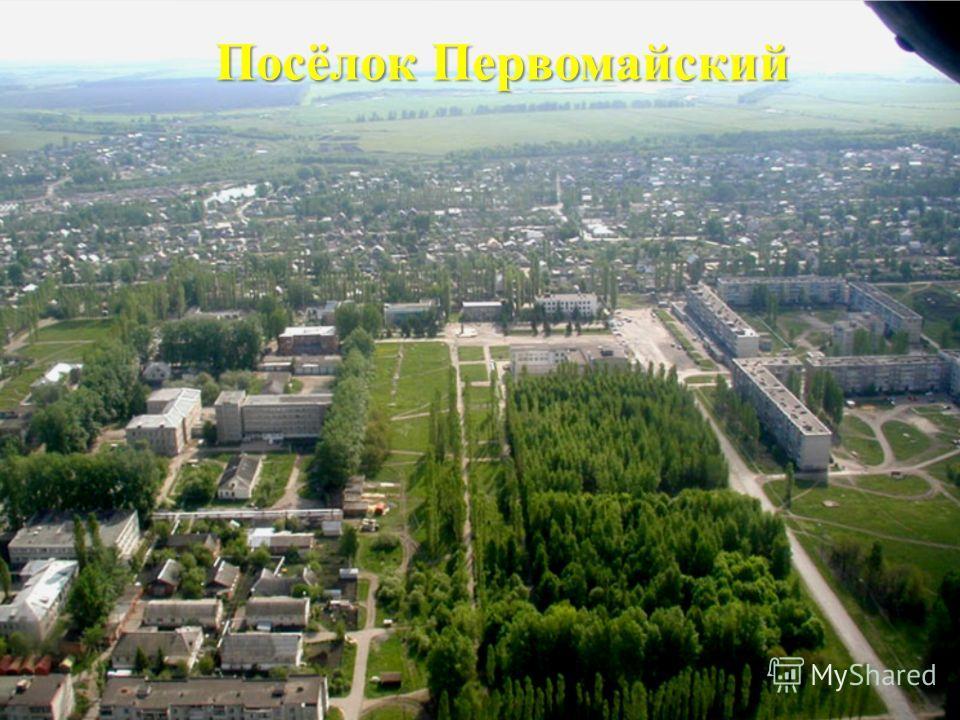 Посёлок Первомайский