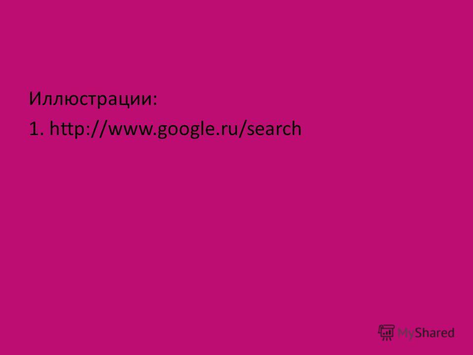 Иллюстрации: 1. http://www.google.ru/search