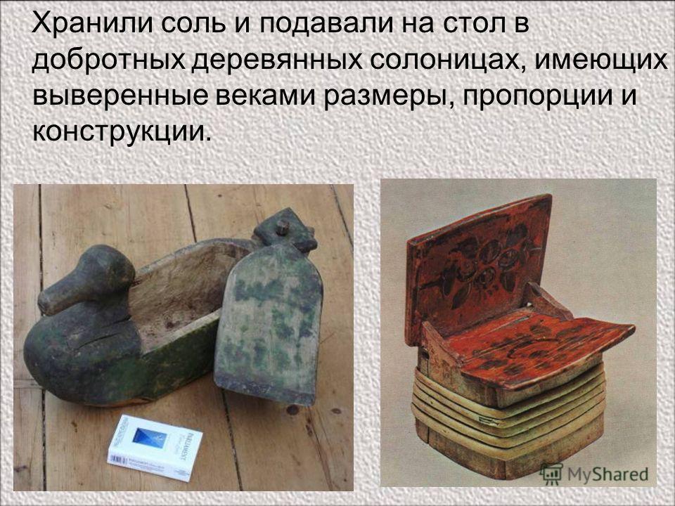 Хранили соль и подавали на стол в добротных деревянных солоницах, имеющих выверенные веками размеры, пропорции и конструкции.