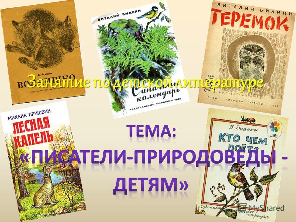Занятие по детской литературе