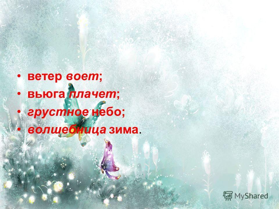ветер воет; вьюга плачет; грустное небо; волшебница зима.