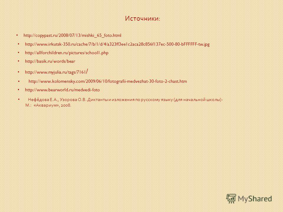Источники : http://copypast.ru/2008/07/13/mishki_65_foto.html http://www.irkutsk-350.ru/cache/7/b/1/d/4/a323ff3ee1c2aca28c856f137ec-500-80-bFFFFFF-tw.jpg http://allforchildren.ru/pictures/school1. php http://basik.ru/words/bear http://www.myjulia.ru/